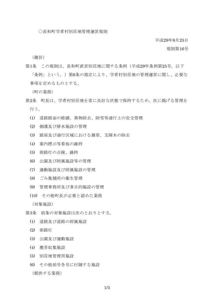 長和町学者村別荘地管理運営規則(平成29年9月25日規則第16号)_20171120102304 (1)のサムネイル
