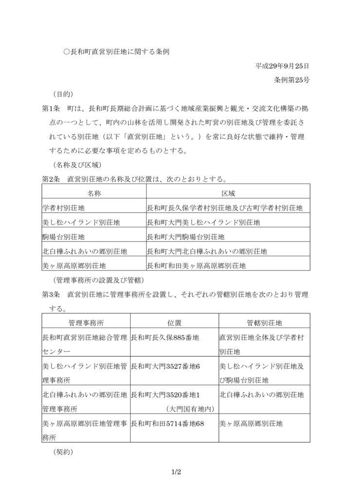 長和町直営別荘地に関する条例(平成29年9月25日条例第25号)_20171120102234のサムネイル