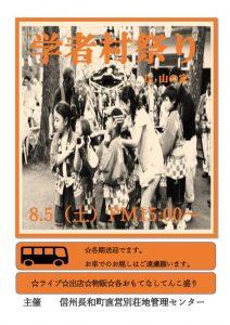 お祭りポスター – コピーのサムネイル