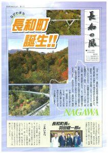 nagawa01のサムネイル
