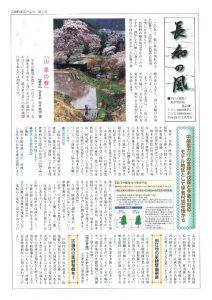 nagawa02のサムネイル